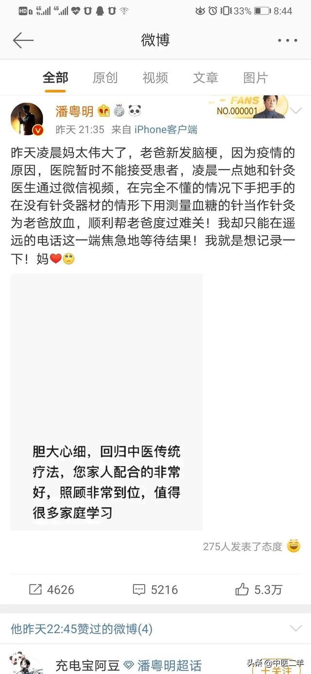 潘粤明的父亲中风,半夜家人用中医方法放血自救,具体怎么操作?