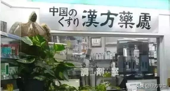 日本人用工匠精神图解中医,现代中医该思考如何发扬弘扬中医?
