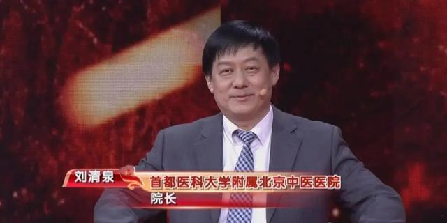 方舱医院院长刘清泉:中医真正的优势不在于慢性病,而在于急症