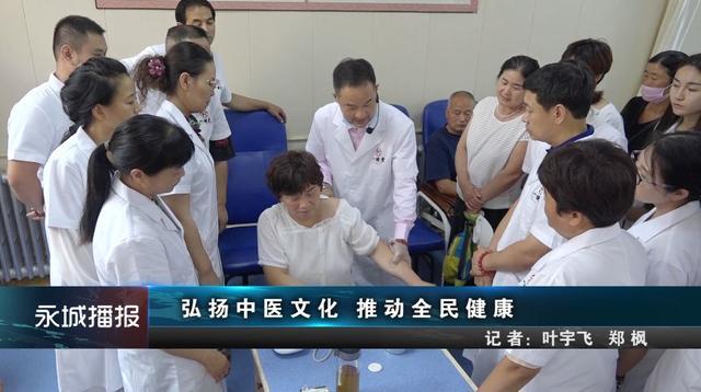 弘扬中医文化,推动全民健康