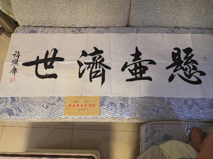 江苏省射阳县知名中医针灸专家许方林先生风采