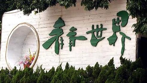 [寻找深圳生态名片之旅]--青青世界