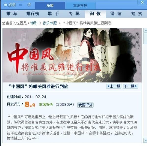 """喵了个咪的QQ音乐五爪风图片,主题明明是""""中国风""""啊""""中国风""""!为毛配个棒子图片"""