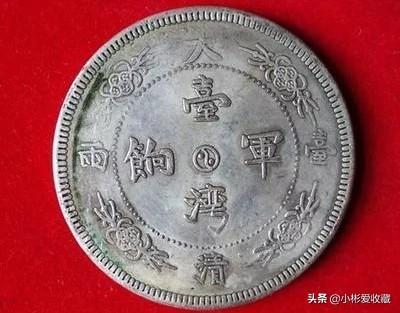 台湾军饷是臆造币吗?