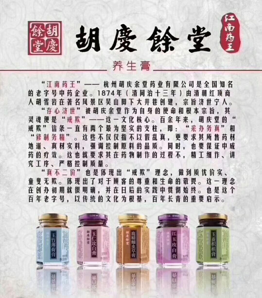 胡庆余堂玉蚕膏主要功效是护肝桑叶和桑根有什么作用?吃膏还有什么作用?