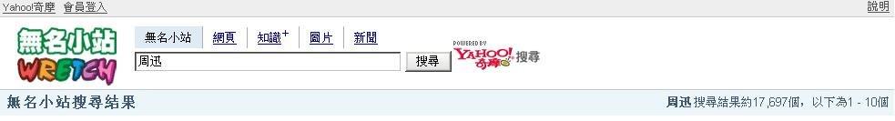 闲来无事用代理上台湾论坛,测试下大陆的当红花旦小生谁在台湾更红