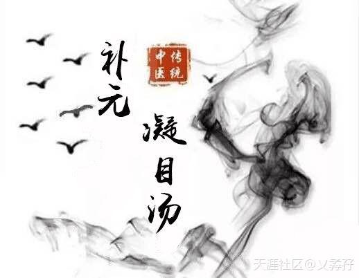 北京御圣本草中医:眼球震颤怎么治疗调脾胃的中药配方图片?补元凝目汤帮助你
