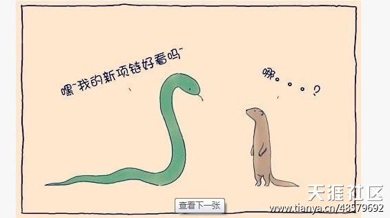 求漫画名~!!!内容是一条蛇让老鼠看它的项链老鼠蛇的功效与作用。