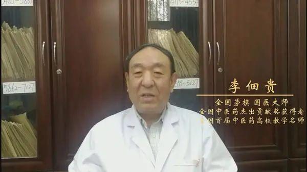 国医大师李佃贵:中医药文化的核心八观