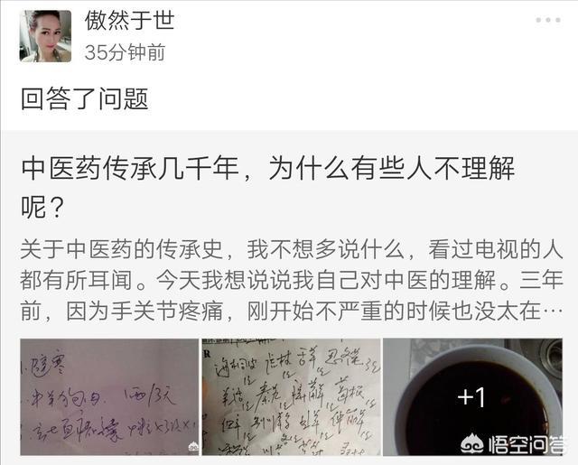 作为优秀传统文化的中医,为什么现在被一些人讨厌?