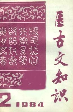 中医药文化空间,如何传承和发展中医药
