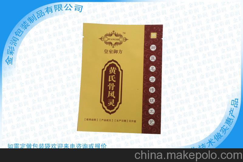 中医膏药的制作工艺,中药自动发热膏药配方