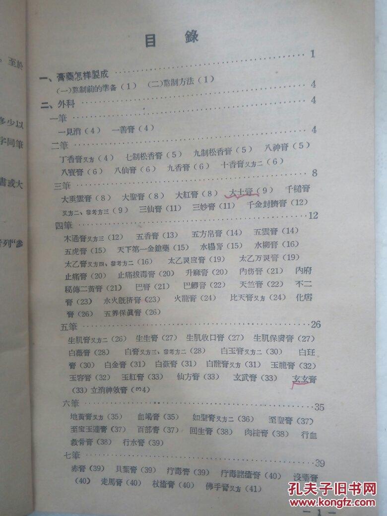 膏药方集,膏药方集pdf