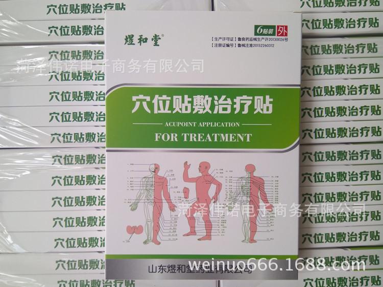 外敷疗法 膏药,中国膏药配方配制pdf