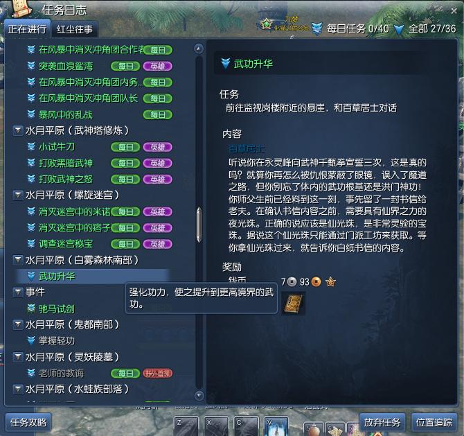 剑灵气功修炼塔10段,剑灵修炼塔奖励