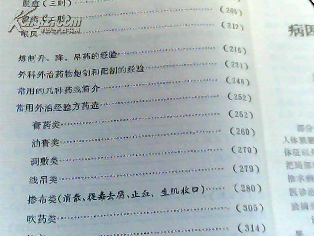 中医多年临床经验,名中医邓铁涛临床经验方