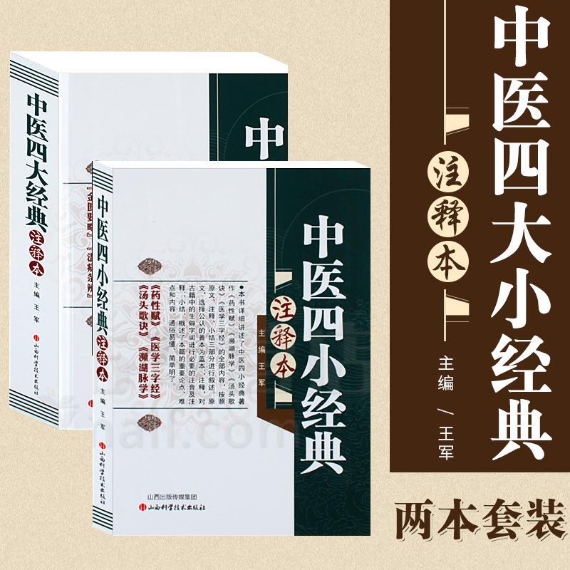 中医临床三字经全书,医学三字经txt下载