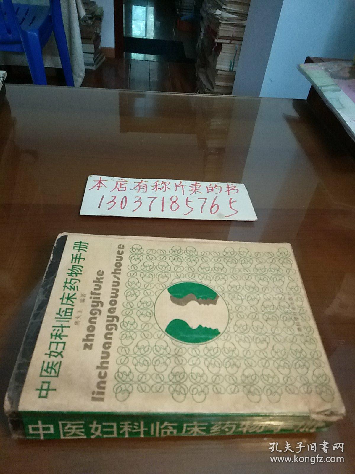 中医临床秘方,中医药文化传承