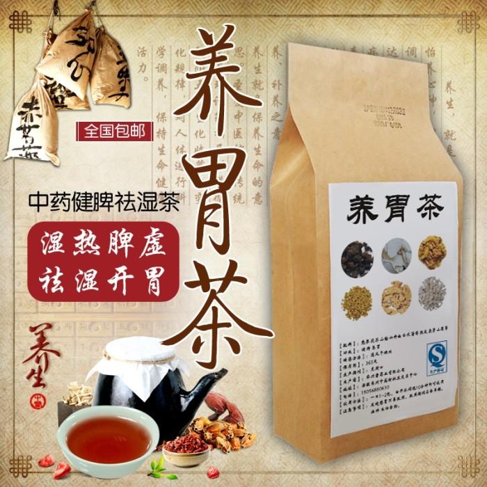 养胃中药茶,哪些茶适合胃寒的人喝