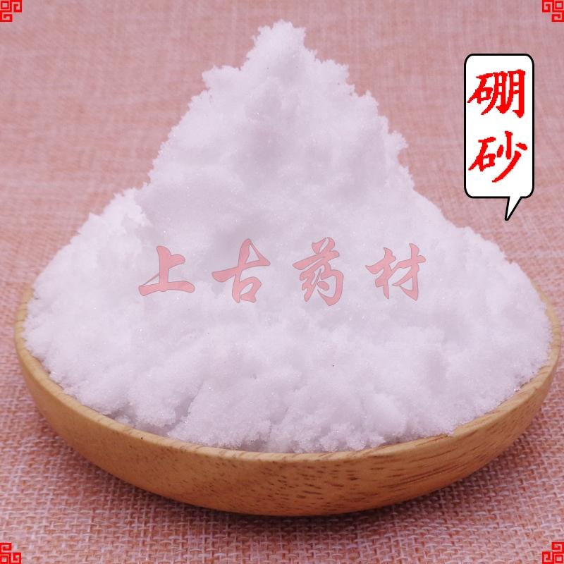 硼砂中药,中药硼砂的功效与作用