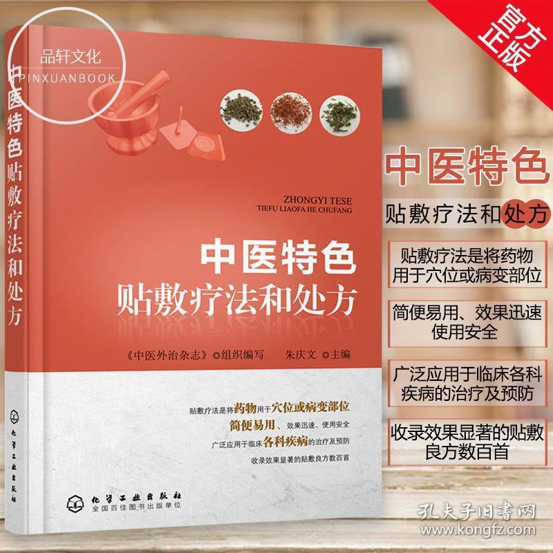 中医膏药 书籍,著名膏药书籍