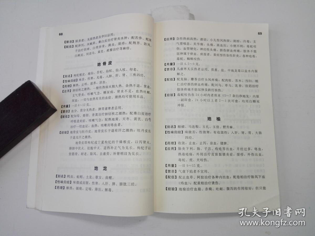 中医中药临床用药经验,一个中医的用药经验