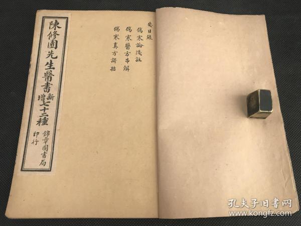 膏药书籍古,清朝有曾三膏药吗