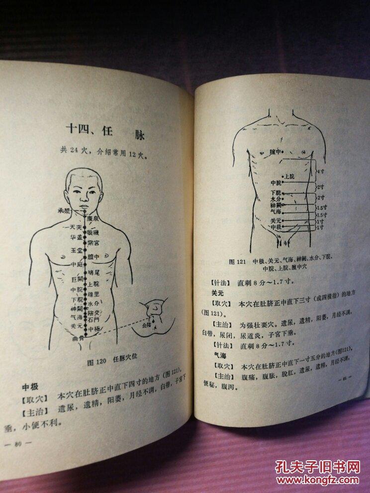 常用临床配穴针灸与禁忌,针灸配穴原则