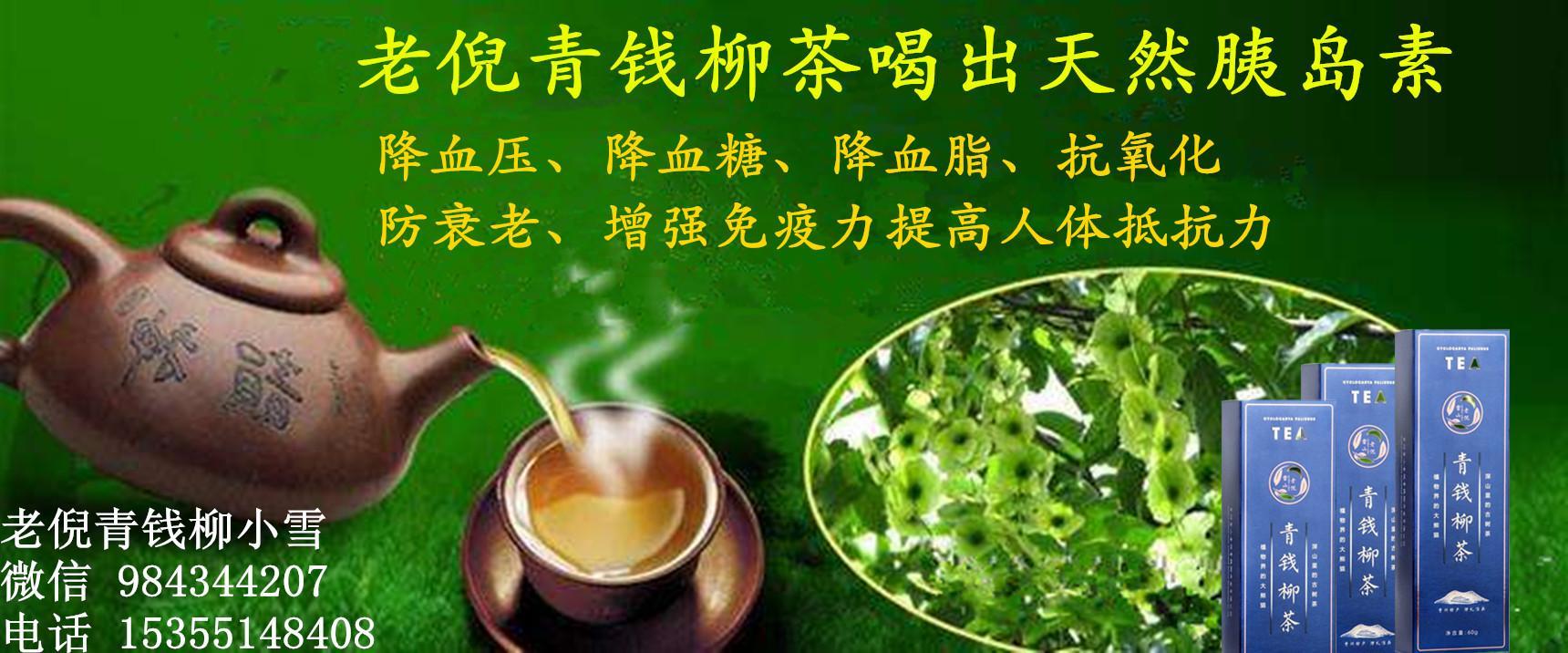 中医药茶的茶疗特点,七叶胆茶