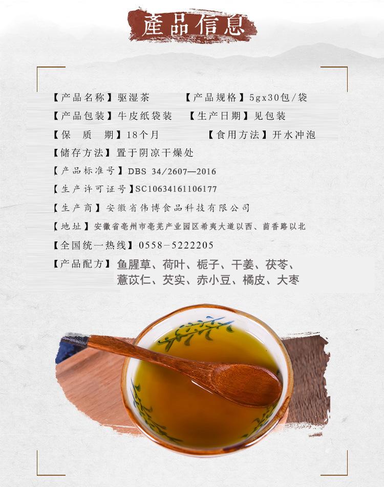 健脾祛湿的中药茶饮,健胃祛湿茶的20种配方