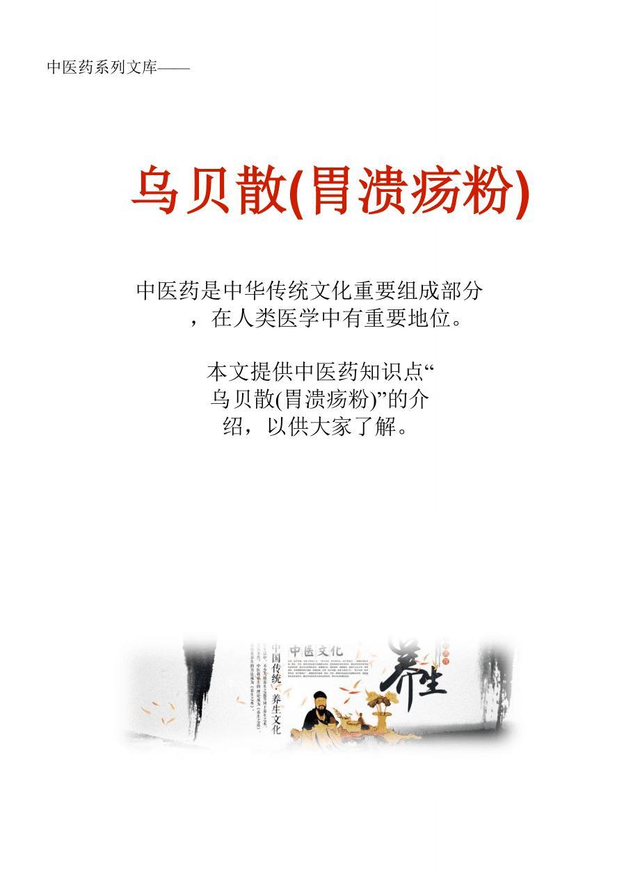 中药胃粉的功效与作用,金渭泰胃粉的说明书