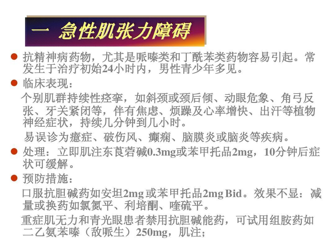 抗胆碱能药的临床应用和不良反应,抗乙酰胆碱药