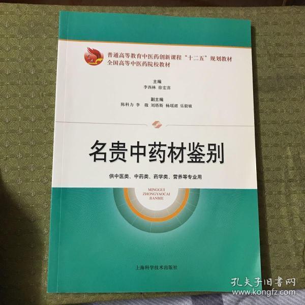 中医药经典课程库,中医药大学的课程