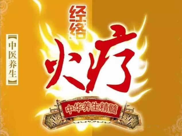 火疗的视频,中医火疗视频教程