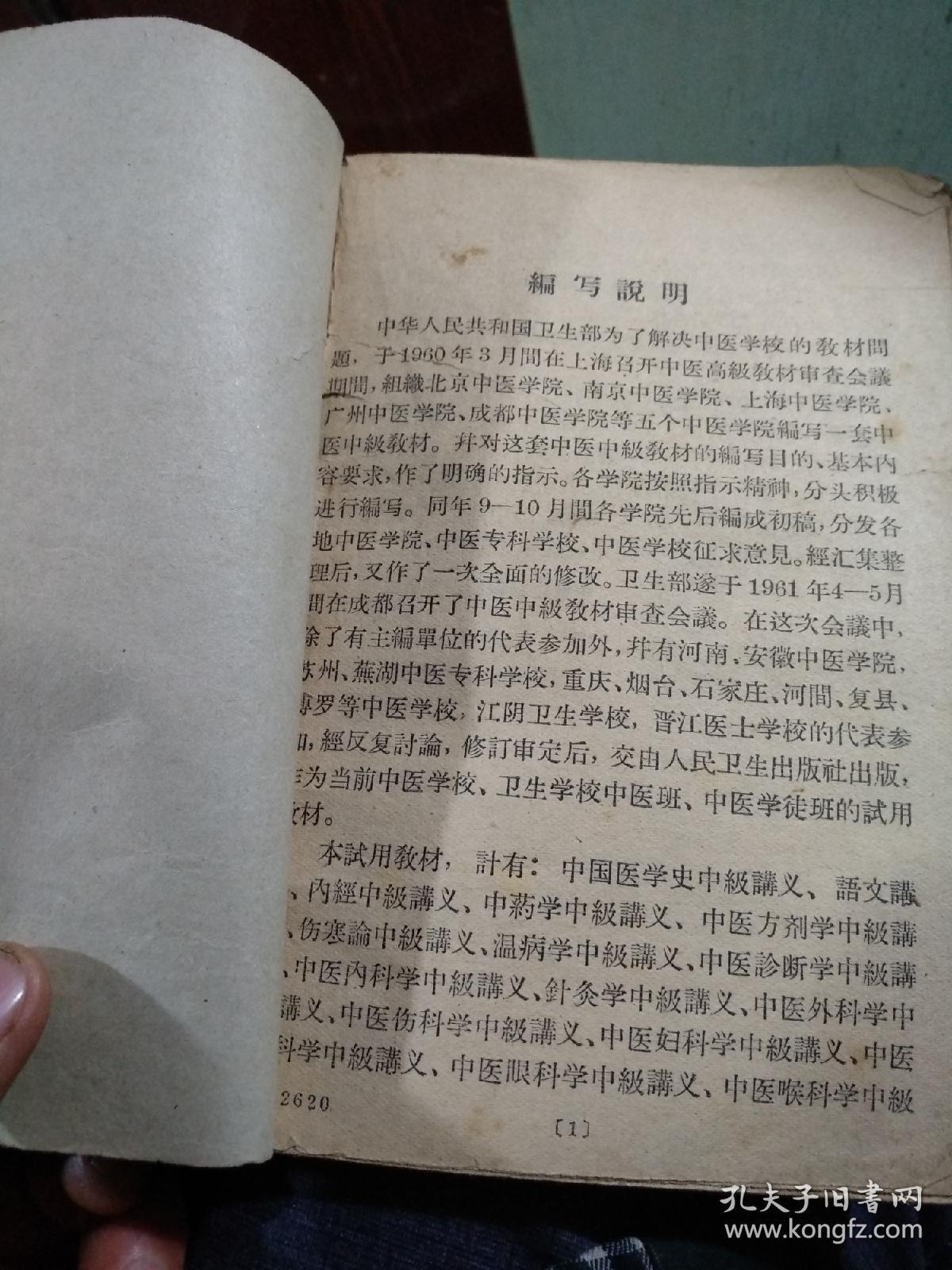 中医方剂学 pdf,方剂学 中医世家