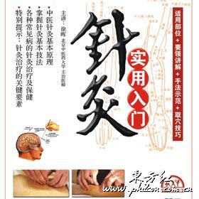 针灸可治疗的疾病,针灸治疗脾胃病论证