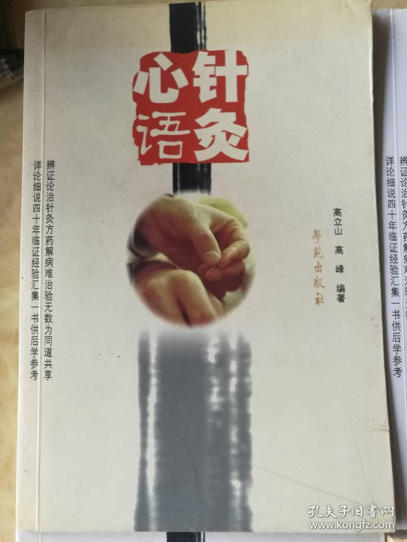 中医针灸能做人流吗,安胎针灸法
