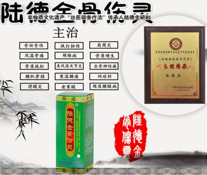 关于雪奇药酒功效和作用的信息